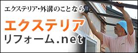エクステリアリフォーム.net
