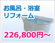 お風呂、浴室リフォーム詳細
