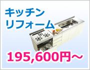 キッチンリフォーム詳細
