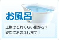 お風呂リフォームの施工内容