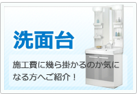 洗面台の施工内容