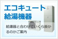 エコキュート、給湯器の施工内容
